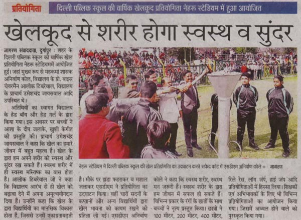 8th Annul Sports Meet 2019-20
