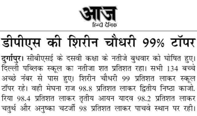 News coverage of CBSE Class X result